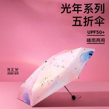 20款蕉下光年系列五折伞