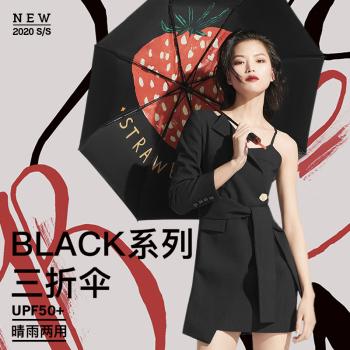 2020款蕉下BLACK系列双层小黑伞三折伞 韵影黑 士多啤梨