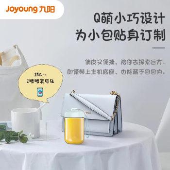 九陽 便攜式電動迷你榨汁機 L3-C61