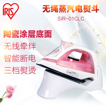 日本爱丽思 家用无绳蒸汽电熨斗 SIR-01CLCDC 默认发浅粉色