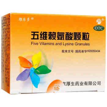 維樂多五維賴氨酸顆粒5g*8袋