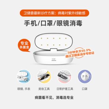 59秒紫外線LED化妝工具消毒收納盒 S1白色