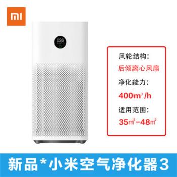 小米米家空气净化器3 白色