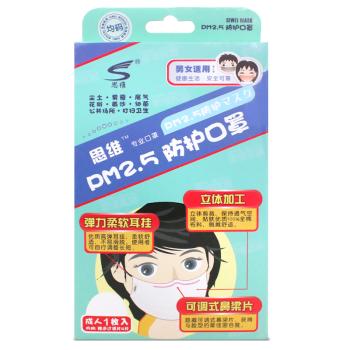 赠品】思维PM2.5防护口罩1只(含过滤片) 单拍不发