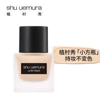 植村秀 羽纱持妆粉底液35mL 国行 中文标签