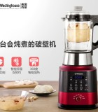 西屋多功能破壁机料理机全自动加热炖煮双预约WFB-E1