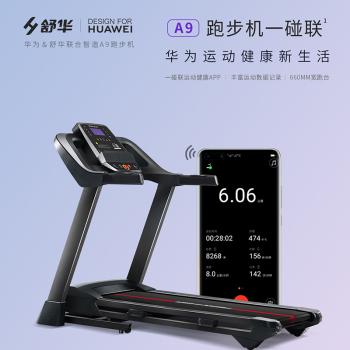 SHUA舒華華為DFH生態產品智能家用跑步機室內可折疊靜音減震走步機A9