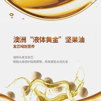Ficcecode菲诗蔻坚果油氨基酸发膜护发素