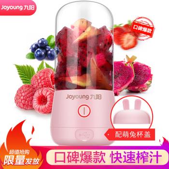 九阳便携式迷你电动多功能料理机榨汁杯L3-C8粉