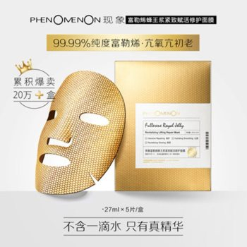 【薇婭推薦】現象富勒烯黃金面膜  5片/盒