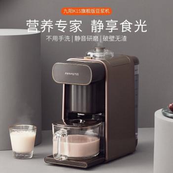 九阳全自动清洗低音免滤破壁豆浆机DJ10R-K1s