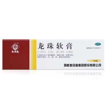 马应龙龙珠软膏15g