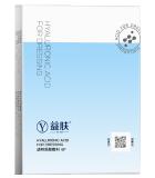 益肤透明质酸敷料6片装 医院同款