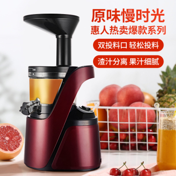 惠人HUROM原汁机榨汁机S11-WNI01 酒红色 银色