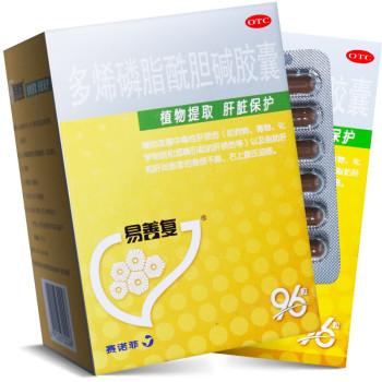 易善復多烯磷脂酰膽堿膠囊96粒