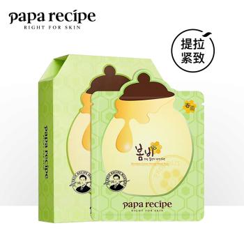 春雨蜂蜜綠色彈力面膜25g*10片(綠色牛油果面膜)