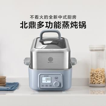 北鼎家用智能多功能電蒸鍋G55嬰兒藍 納米蒸汽,一臺等六臺 自動斷電