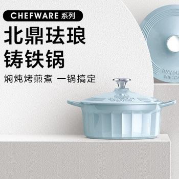 北鼎焖炖珐琅锅铸铁锅CP521 小鲸蓝