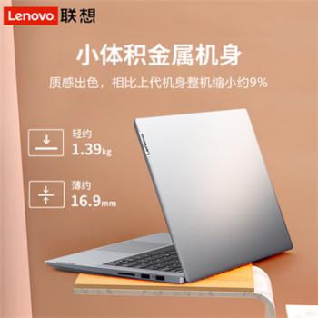2020款联想笔记本电脑小新AIR-14英寸十代 I5/I7