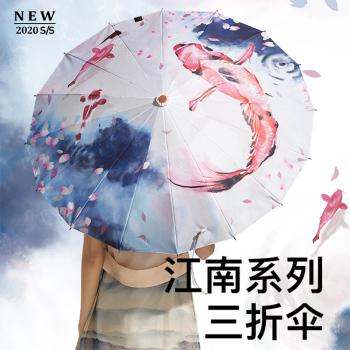 2020款蕉下江南系列三折伞 清云荷 幸福鲤