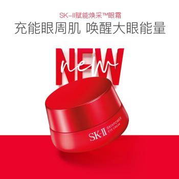 SK-II赋能焕采眼霜15g  新旧款随机发货