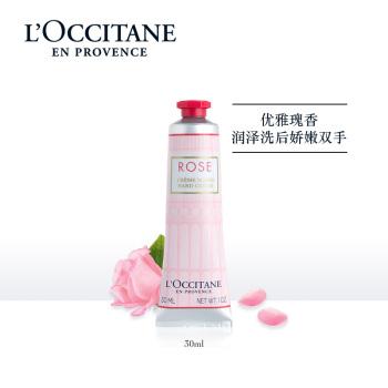 欧舒丹 玫瑰皇后润手霜30-75ml(产品更名玫瑰之心润手霜 新旧随机发货)