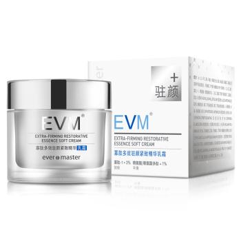 EVM寡肽多效驻颜紧致精华乳霜50g