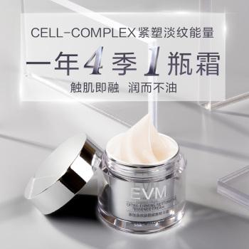EVM寡肽多效驻颜紧致精华霜(升级版)50g