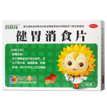 小葵花健胃消食片0.5g*36片