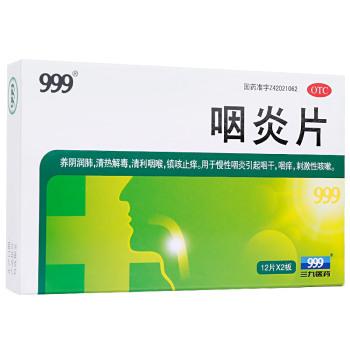 999咽炎片0.26g*24片