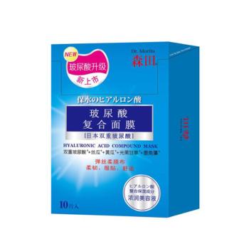 森田玻尿酸复合面膜10片