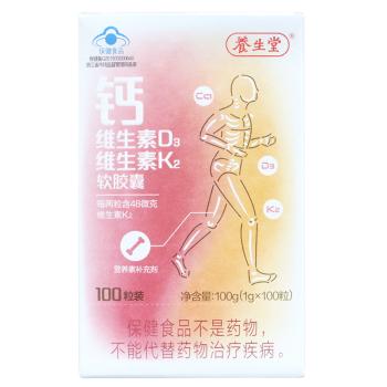 养生堂钙维生素D3维生素K2软胶囊1g*100粒