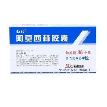 石药阿莫西林胶囊0.5g*24粒