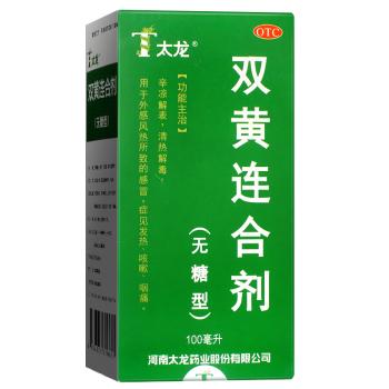 太龙双黄连合剂100ml 无糖型