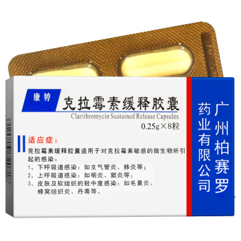 康婷克拉霉素缓释胶囊0.25g*8粒