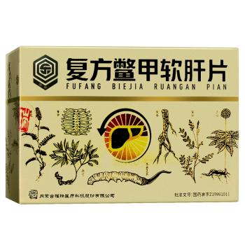 回乐复方鳖甲软肝片0.5g*36片