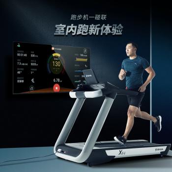 【包安装】SHUA舒华华为联名跑步机X6 SH-T6700L-T1