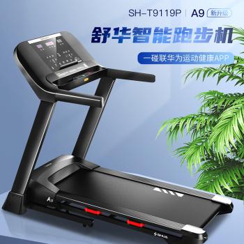 【包安装】SHUA舒华智能跑步机支持华为SH-T9119P