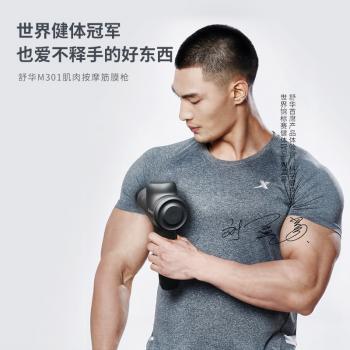 SHUA舒华筋膜枪按摩枪肌肉按摩器SH-M301