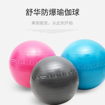 SHUA舒华瑜伽球加厚防爆健身球