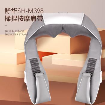 SHUA舒华肩颈按摩器 颈椎按摩披肩SH-M398