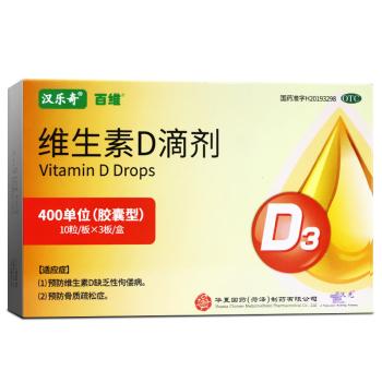 汉乐奇百维维生素D滴剂(D3) 400IU*30粒