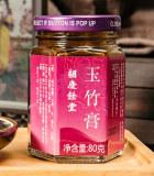 预售】杭州胡庆余堂玉竹膏80克*3瓶礼盒装