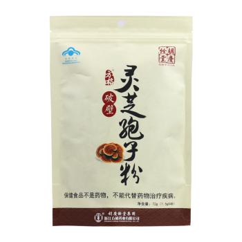 预售】胡庆余堂方格破壁灵芝孢子粉1.5g*48袋