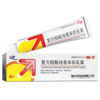 福元新和成复方醋酸地塞米松乳膏20g