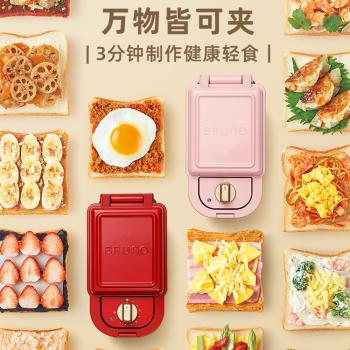 Bruno早餐机轻食机Mini 4色可选