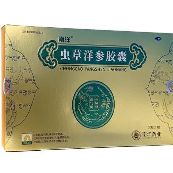 南洋虫草洋参胶囊0.3g*30粒*3小盒