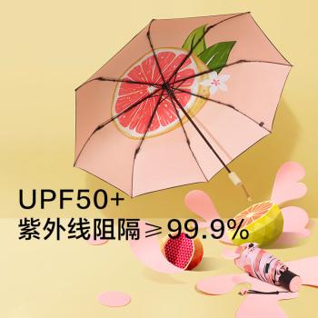 2021新款蕉下果趣系列三折伞 树莓 西梅 西柚
