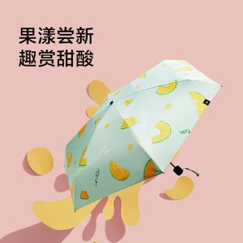 2021新款蕉下果趣系列五折伞 拾榴 悦莓 觅瓜