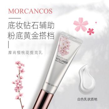 韩国摩肯彩妆 樱桃花幻颜润泽提亮乳 保湿打底妆前乳